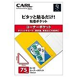 カール事務器 コーナーポケット CL-10