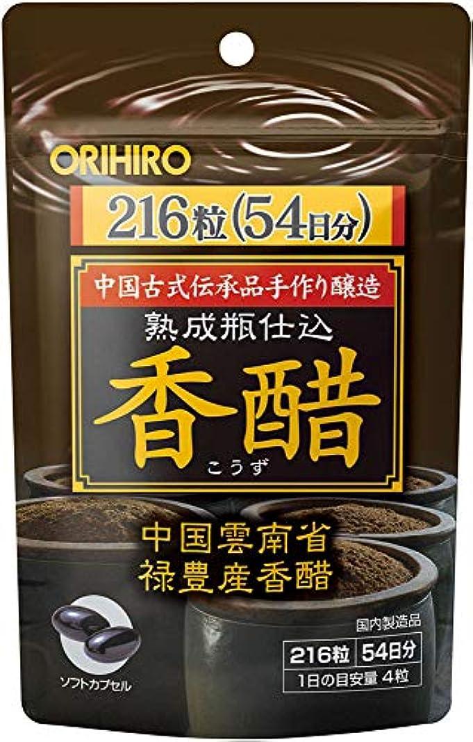 文庫本追加乗算オリヒロ 熟成瓶仕込 香酢 お徳用 216粒