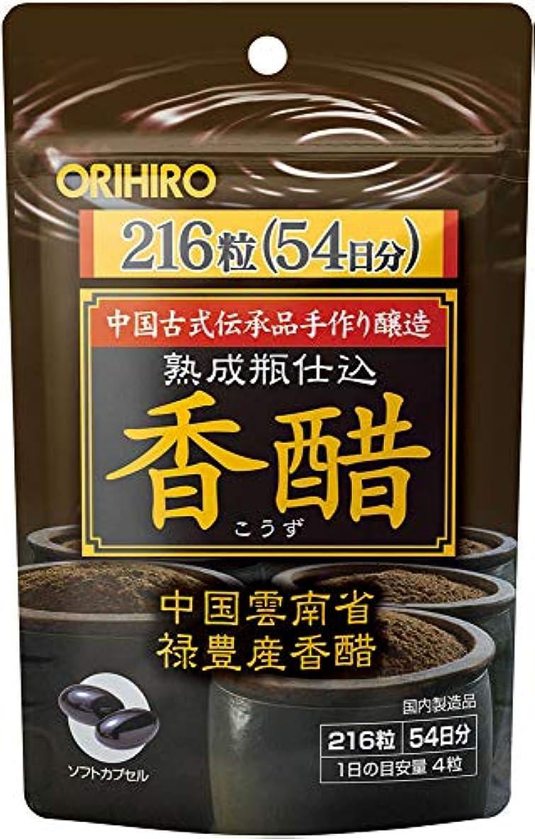 法律によりそよ風不完全オリヒロ 熟成瓶仕込 香酢 お徳用 216粒