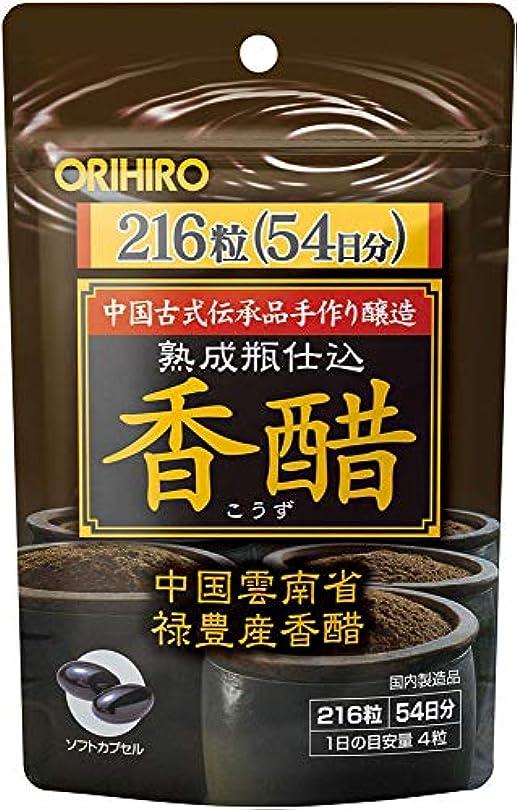 体促す反対するオリヒロ 熟成瓶仕込 香酢 お徳用 216粒