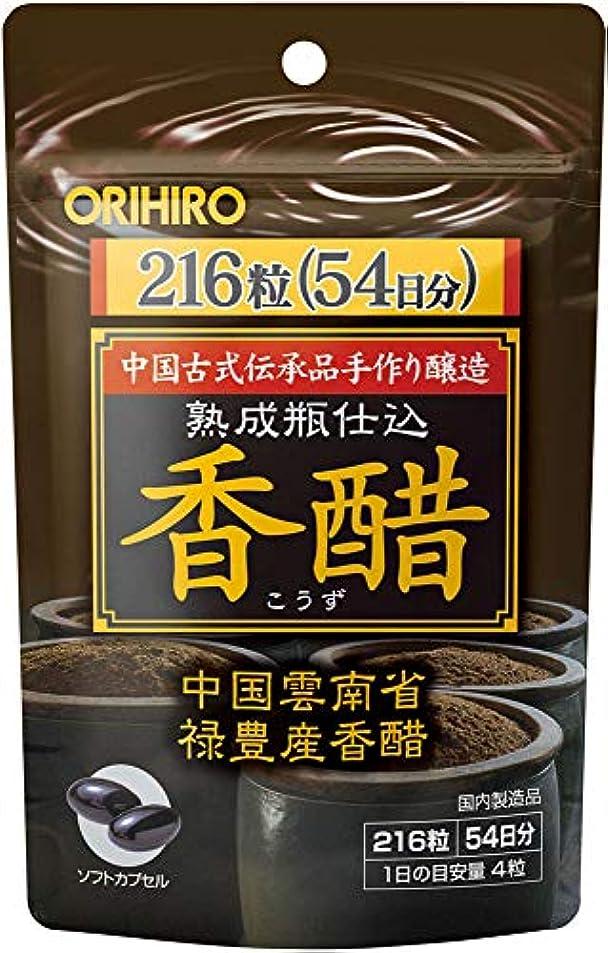 豊富な因子受けるオリヒロ 熟成瓶仕込 香酢 お徳用 216粒