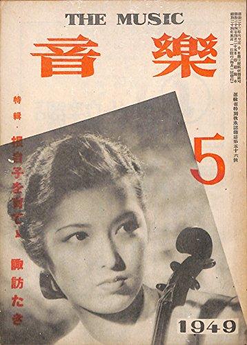 音楽 1949年 5月号 特集=諏訪たき 安川加壽子 大田黒元雄 野村光一