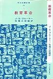 教育革命 (1967年) (明治図書新書)