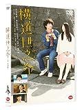横道世之介 [DVD] 画像