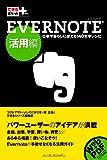 できるポケット+ Evernote活用編