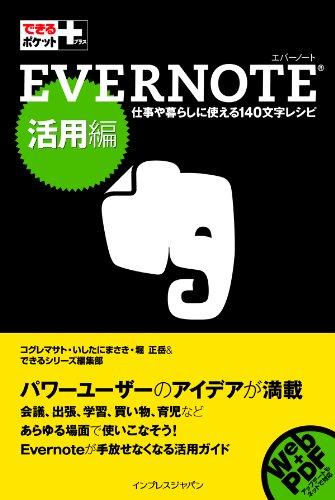 できるポケット+ Evernote活用編 できるポケット+シリーズの詳細を見る