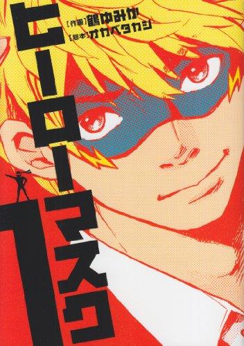 ヒーローマスク(1) (ヒーローズコミックス)の詳細を見る