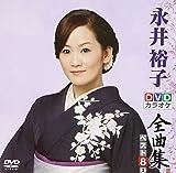 DVDカラオケ全曲集 ベスト8 永井裕子2[DVD]