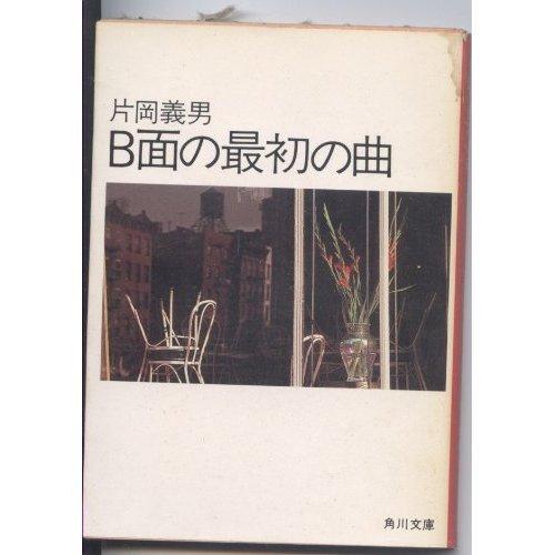 B面の最初の曲 (角川文庫 (5760))の詳細を見る