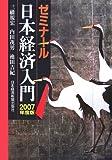 ゼミナール日本経済入門〈2007年度版〉