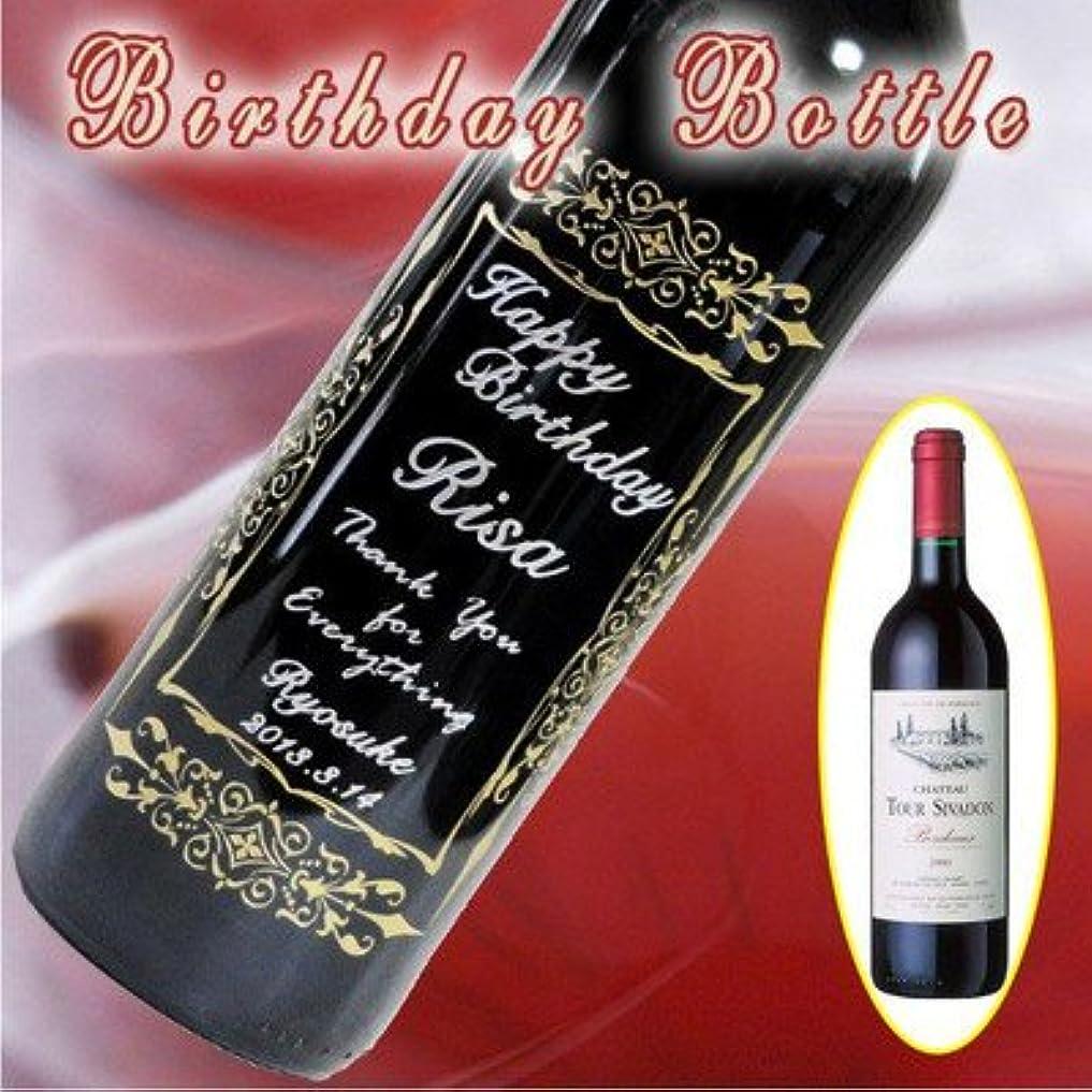 計算可能全体ブランドガラスデザイン工房 名入れ酒 フランス産赤ワイン フォント:Y-3
