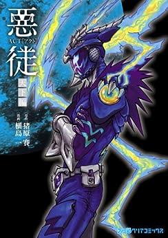 [横島 一]の悪徒-ACT- 天下編 (ファミ通クリアコミックス)