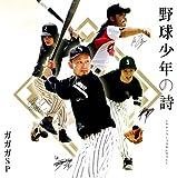 野球少年の詩 / ガガガSP