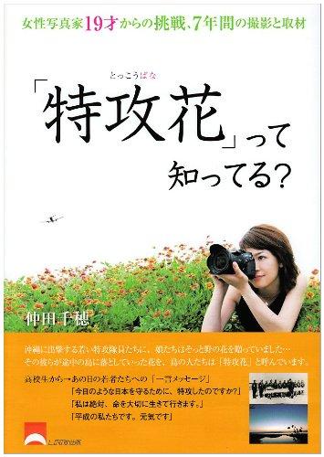 「特攻花」って知ってる?―女性写真家19才からの挑戦、7年間の撮影と取材の詳細を見る