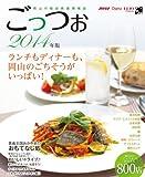 岡山のグルメ総合雑誌 ごっつぉ 2014
