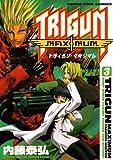 トライガン・マキシマム(3) (ヤングキングコミックス)