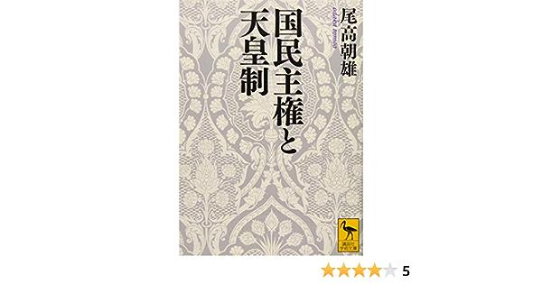 国民主権と天皇制 (講談社学術文庫)   尾高 朝雄  本   通販   Amazon