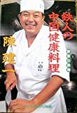 鉄人の中国健康料理 (中公文庫ビジュアル版)