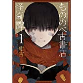 もののべ古書店怪奇譚 1 (マッグガーデンコミックス Beat'sシリーズ)