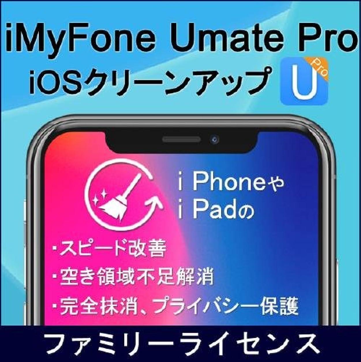 iMyFone Umate Pro:iOSクリーンアップ ファミリーライセンス|ダウンロード版