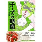 チーズの時間 2 (芳文社コミックス)