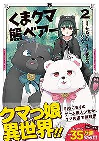 くま クマ 熊 ベアー 2 (PASH! コミックス)