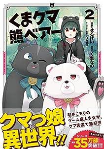 くま クマ 熊 ベアー(コミック) 2巻 表紙画像