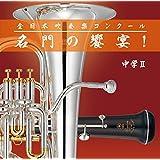 全日本吹奏楽コンクール 名門の饗宴! 中学 II