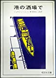 港の酒場で (1977年) (旺文社文庫)