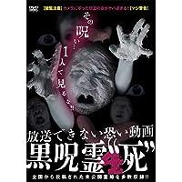 """黒呪霊4""""死""""放送できない恐い動画"""