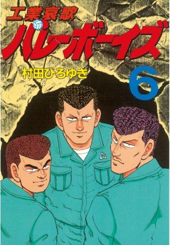 工業哀歌バレーボーイズ(6) (ヤングマガジンコミックス)
