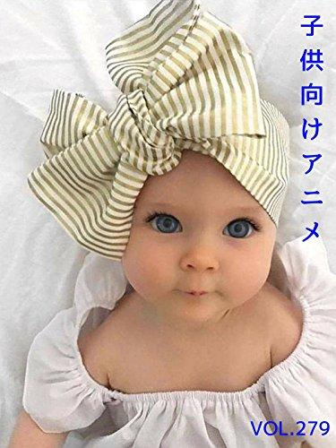 子供向けアニメ VOL. 279