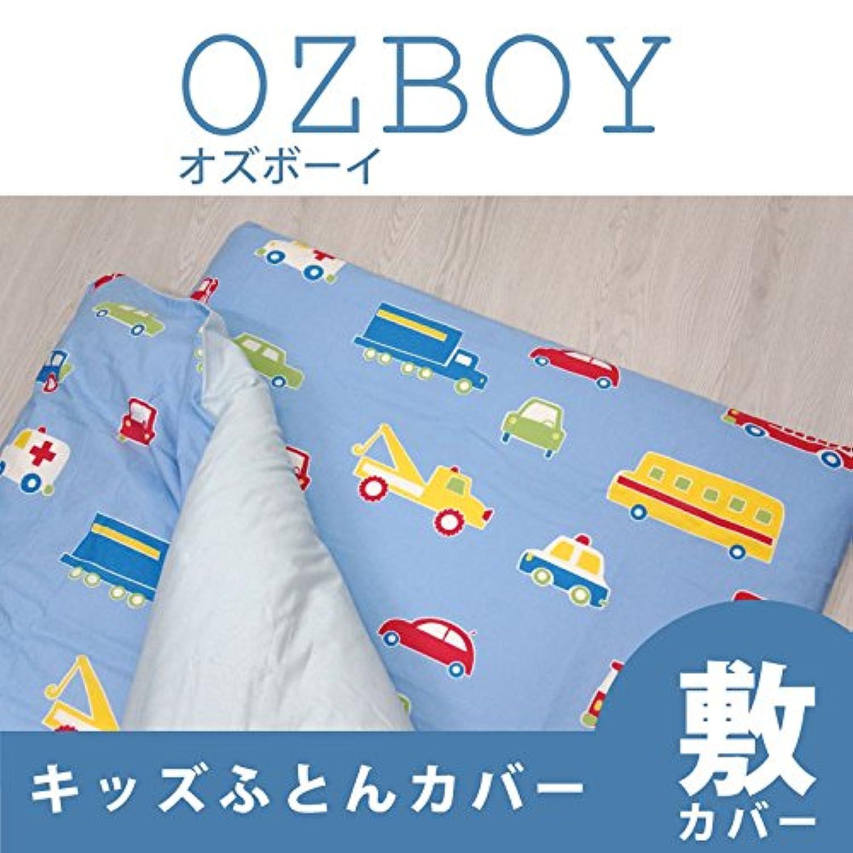 オズボーイ2 子供用寝具 キッズサイズ 敷きふとんカバー 95x145cm カラー ブルー 日本製
