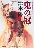 鬼の冠――武田惣角伝 (双葉文庫)