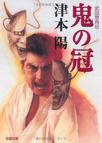 鬼の冠――武田惣角伝 (双葉文庫)の詳細を見る