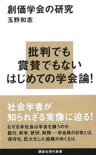 創価学会の研究 (講談社現代新書)の詳細を見る