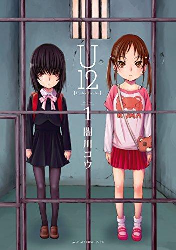 U12(1) (アフタヌーンコミックス)の詳細を見る