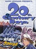 20世紀少年―本格科学冒険漫画 (9) (ビッグコミックス)