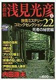 名探偵浅見光彦&旅情ミステリーコミックセレクション 22(死者の秘密編) (秋田トップコミックスW)