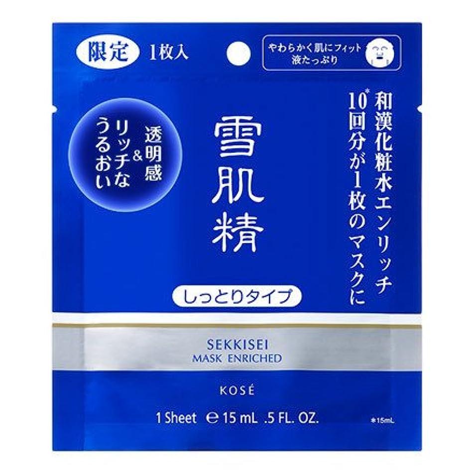 普遍的な通路決定的コーセー 薬用 雪肌精 マスク エンリッチ 15mL×1枚