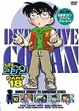 名探偵コナンDVD PART18 Vol.10