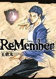 ReMember(2) (モーニングKC)