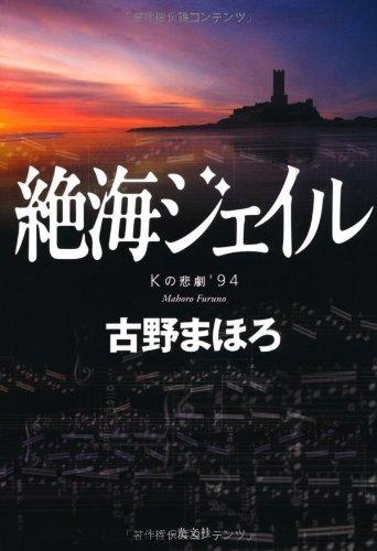 絶海ジェイル Kの悲劇'94の詳細を見る