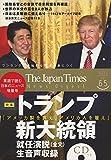 (トランプ新大統領 就任演説 生音声CDつき)The Japan Times News Digest 2017.3 vol.65