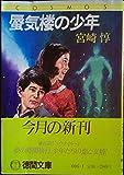 蜃気楼の少年 (徳間文庫)