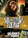 猿の惑星・征服 (字幕版)