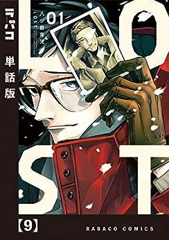 [八ツ目青児]のLOST【単話版】 9 (ラバココミックス)