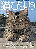 猫びより 2019年 07 月号 画像
