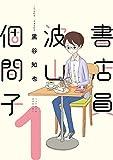 書店員 波山個間子(1)<書店員 波山個間子> (it COMICS)