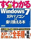 すぐわかる Windows7 XPパソコンから乗り換える本
